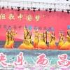 2014第六届金秋乐全省中老年舞蹈展演(三)
