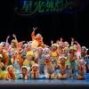 """2014四川省第八届""""星光灿烂""""展演(22日三)"""